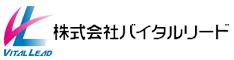 株式会社バイタルリード